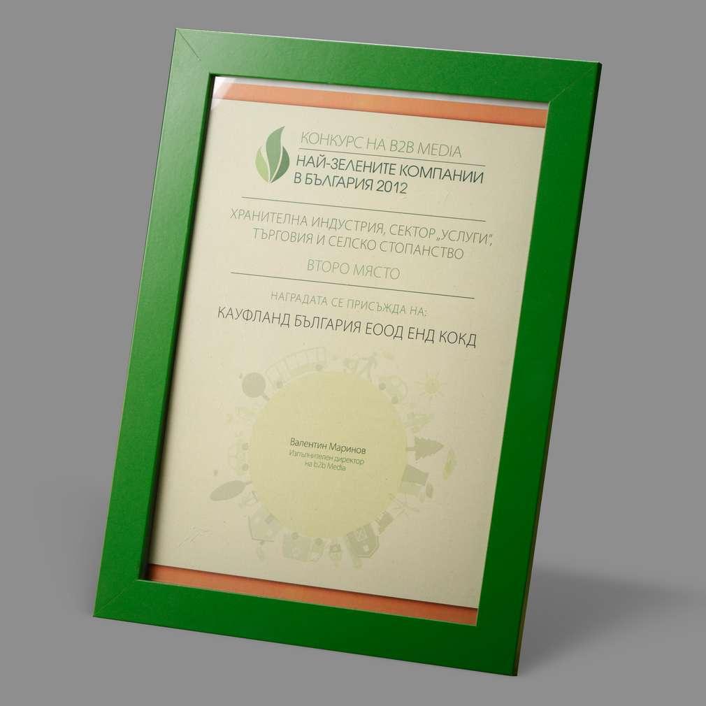 грамота за най-зелена компания за 2013 г.
