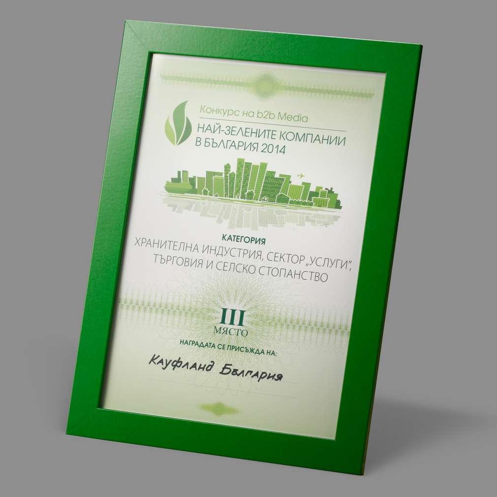 грамота за най-зелена компания за 2014 г.