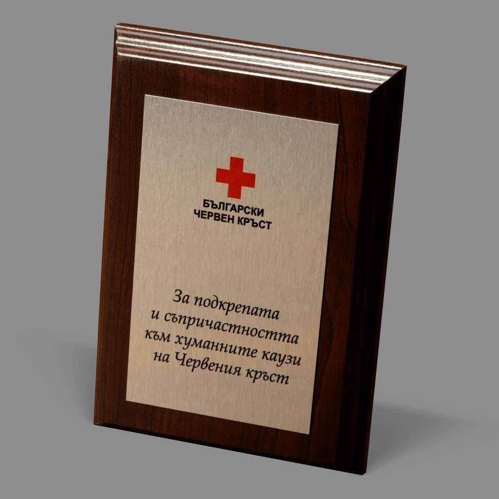 Грамота с Българския червен кръст за 2012 г.