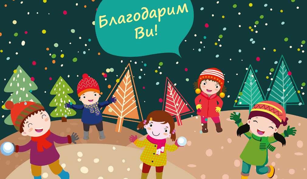 Зимен пейзаж на весели деца