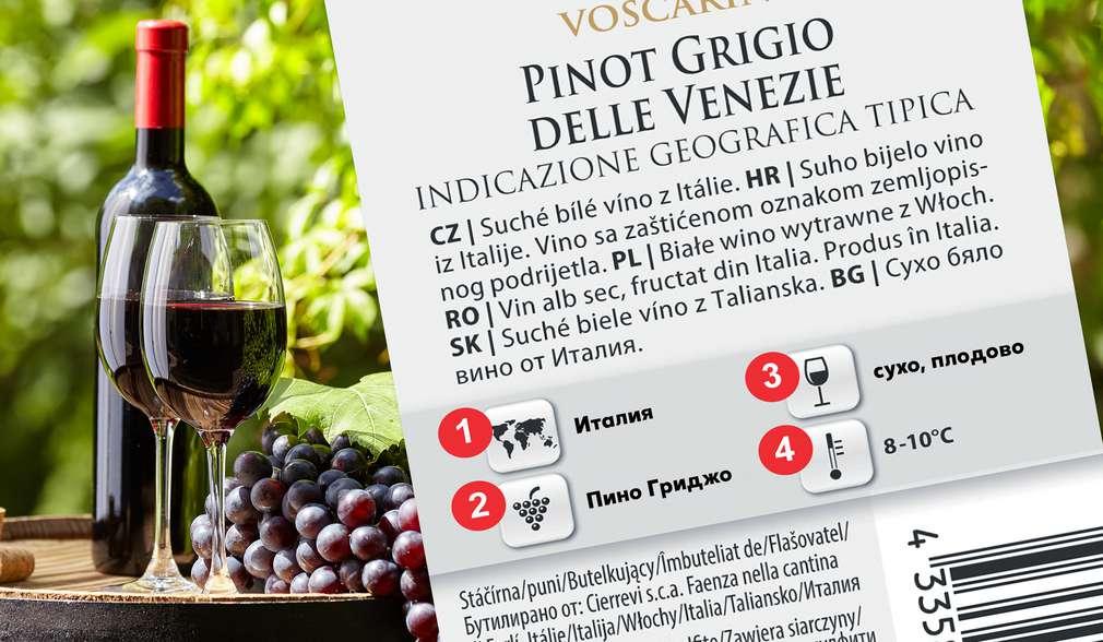 Етикет на вино