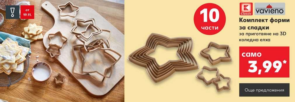 Изображение на комплект форми за сладки