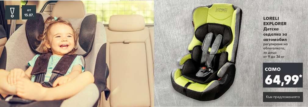 Изображение на детско столче за кола