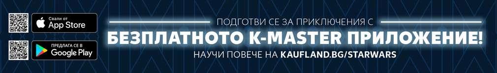 Подготви се за приключения с безплатното K-Master приложение