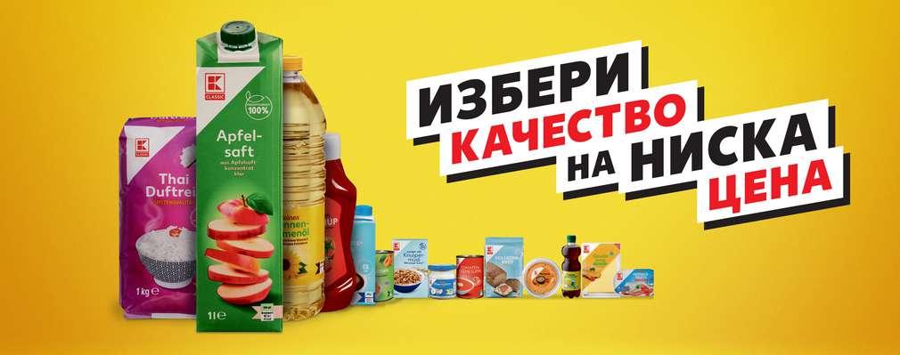 Изображение качествени продукти на ниска цена от Kaufland