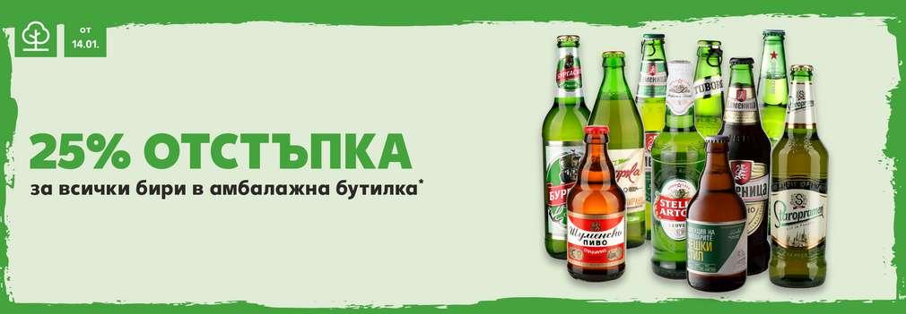Изображение на различни видове бира в амбалажни бутилки