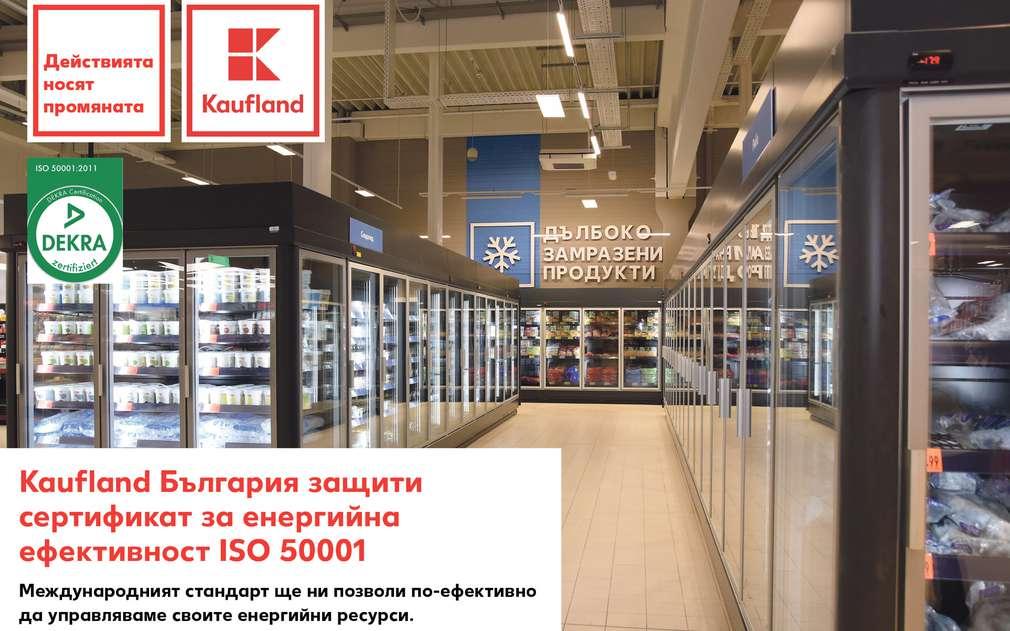 Изображение на модерните хладилни витрини в Kaufland