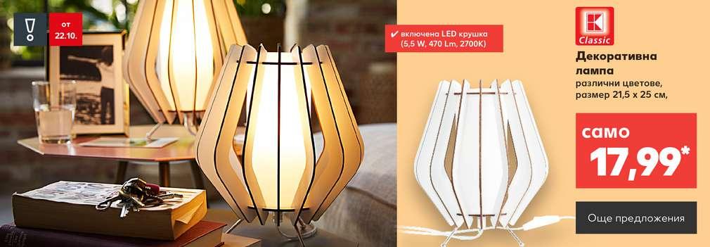Изображение на красиви настолни лампи