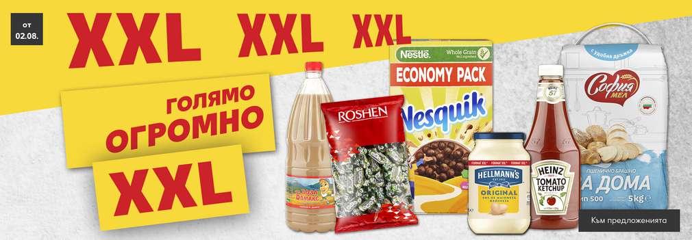 Изображение на различни продукти в XXL размер, които през тази седмица в Kaufland ще може да закупиш на твоята Kaufland цена