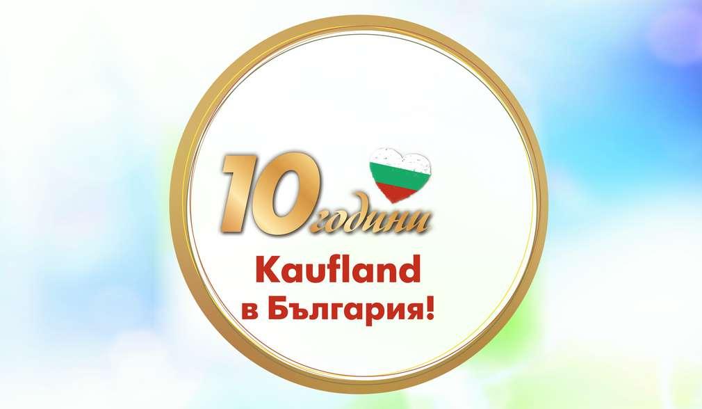 Рекламно лого от кампанията