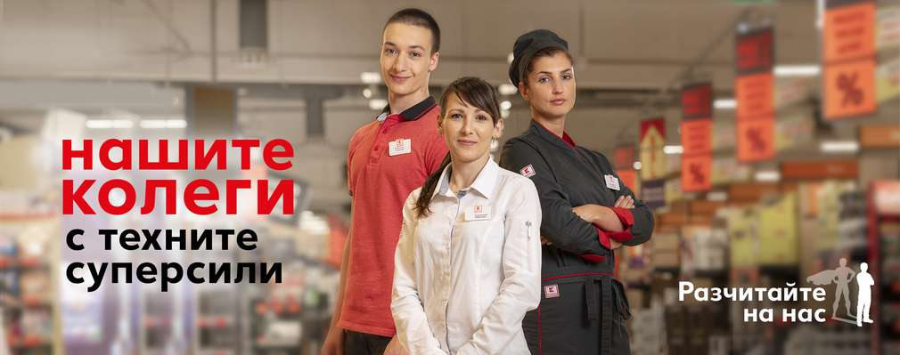 Изображение на служители на Kaufland в хипермаркета