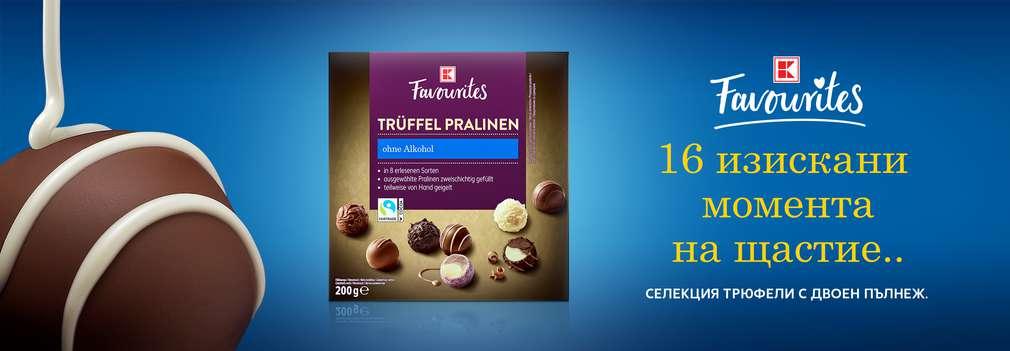 Изображение на K-Favourites Шоколадови трюфели