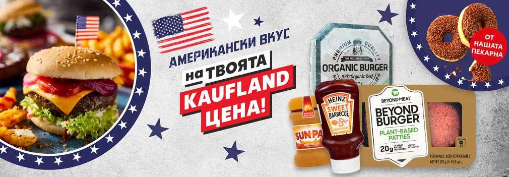 Изображение на различи продукти, познати от американската кухня, които през тази седмица са на твоята Kaufland цена