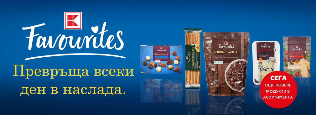 Изображение на продукти от собствената марка на Kaufland K-Favourites