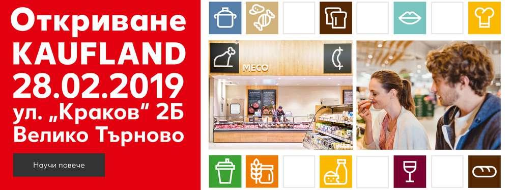 Очаквай скоро новия хипермаркет Kaufland във Велико Търново