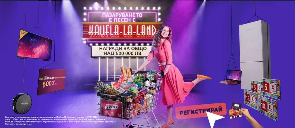 Изображение на наградите в новата ни игра Пазаруването е песен с Kaufla-la-land!