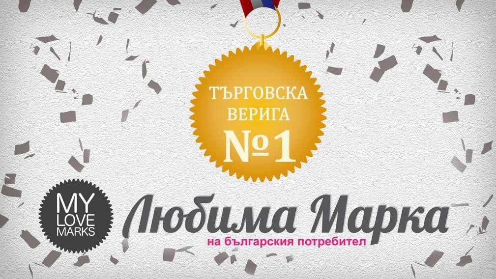 Kaufland е любимата търговска верига на българите, според класацията Любима марка на българския потребител