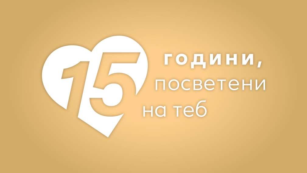 Kaufland празнува 15 години на българския пазар