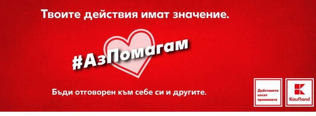 Изображение на сърце и надписи #АзПомагам