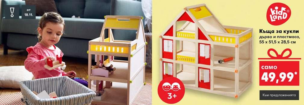 Изображение на къща за кукли KIDLAND