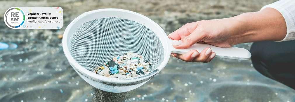 Нашите действия срещу замърсяването с микропластмаса