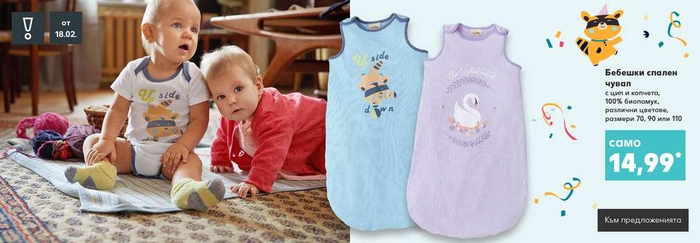 Изображение на две бебета, облечени в бебешки дрешки с марка Kuniboo