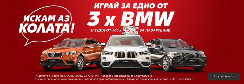 Играй за едно от 3 x BMW - изображение на трите автомобила, които могат да бъдат спечелени в играта