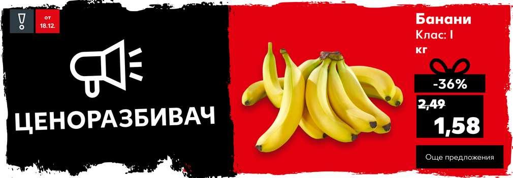 Изображение на банани