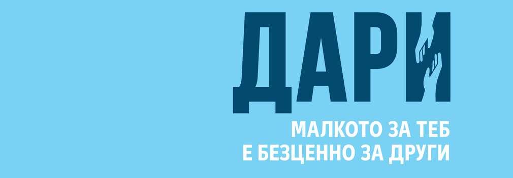 Лого на съвместната дарителска инициатива
