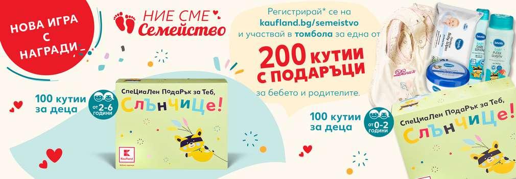 Регистрирай дете на възраст до 6 години и може да спечлиш една от 200 кутии
