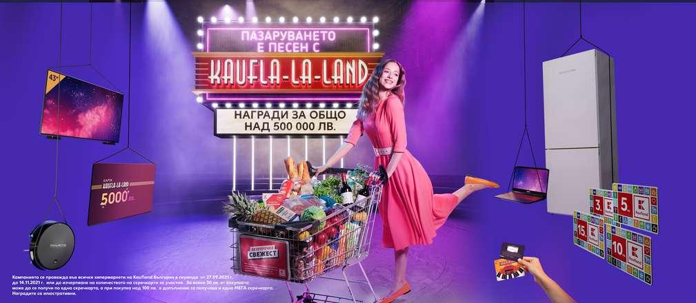 Участвай за моментни и предметни Kaufla-la-land награди