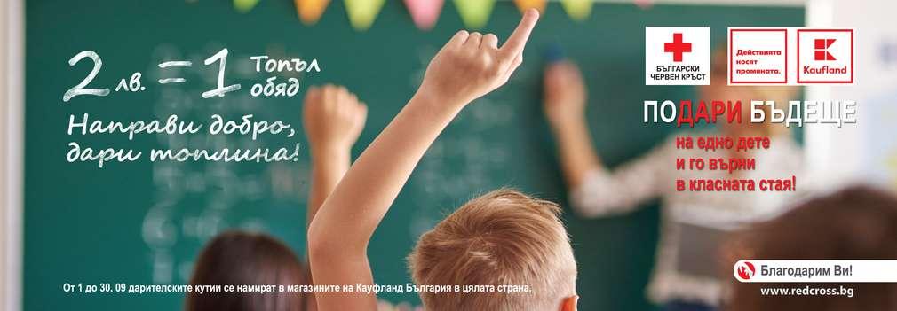 """За поредна година Kaufland България подкрепя програма """"Топъл обяд"""" на Български Червен кръст"""