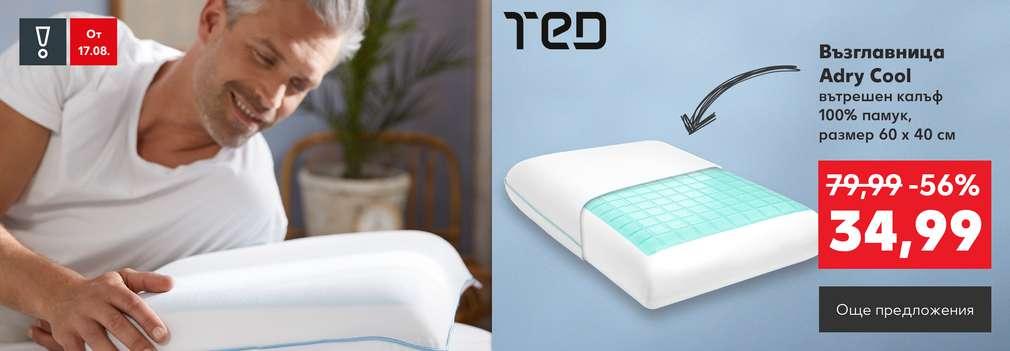 Изображение на мъж, който си ляга върху възглавница TED