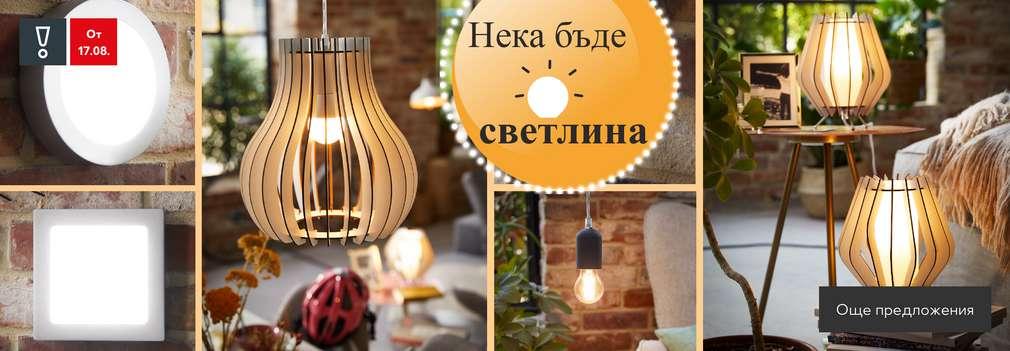 Изображение на различни лампи
