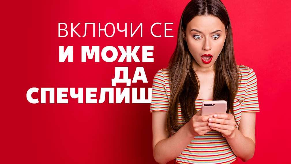Изображение на жена, която изненадано гледа в телефона си
