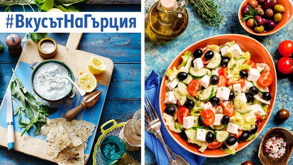Изображение на традиционни гръцки ястия