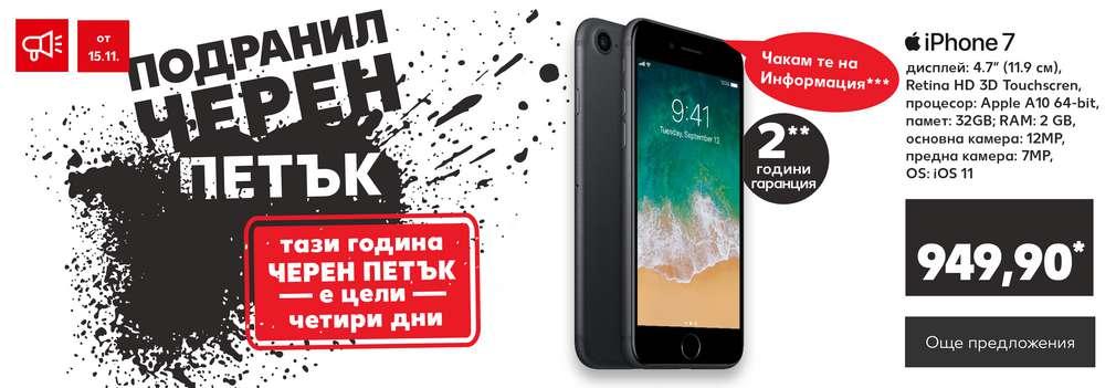 Изображение на iPhone, който е сред промоционалните продукти от подранилия Черен петък в Kaufland