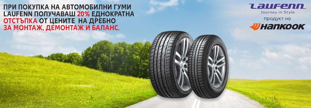 Изображение на две автомобилни летни гуми на пътя