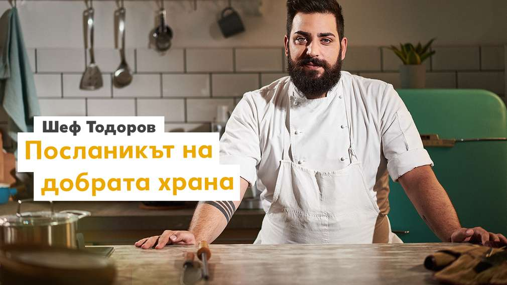 Шеф Тодоров - посланикът на добрата храна