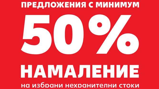 Минимум 50% намаление на избрани нехранителни стоки