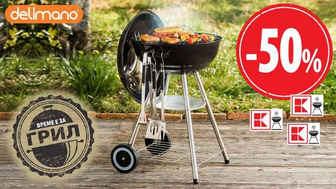Снимка на барбекюто с марка Delimano, което клиентите могат да закупят на още по-добра цена с промо точки